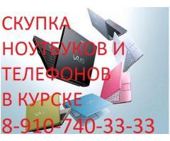СРОЧНЫЙ ВЫКУП НОУТБУКОВ, ПЛАНШЕТОВ, СМАРТФОНОВ IPHONE В КУРСКЕ 8-910-740-33-33