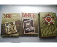 Сборник из двух книг в специальной картонной коробке про ВОВ 1941-1945 гг.