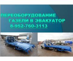 Изготовление и установка эвакуаторной платформы на ГАЗель, Фермер, Некст.