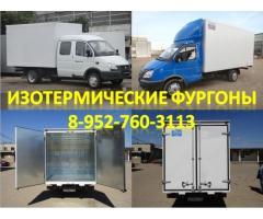Изотермические фургоны на Газель 3302, Фермер 33023, Некст.