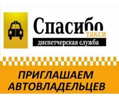 Автовладельцы в такси