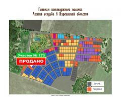 Срочно продается земельный участок Курган в курортной зоне