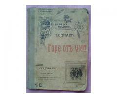"""Продам книгу А.С Грибоедов. """"Горе от ума"""" 1911 г."""
