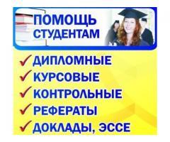 Помощь студенту в написании работ: Дипломные \ Курсовые \ Рефераты \ Контрольные \ Статьи
