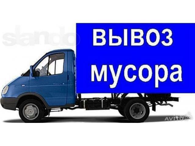 вывоз любого мусора, услуги грузчиков