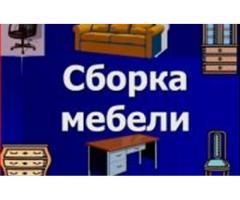 РАБОТЫ ПО СБОРКЕ-РАЗБОРКЕ  МЕБЕЛИ
