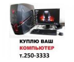 Куплю неисправные компьютеры. Красноярск. Тел. 250-3333