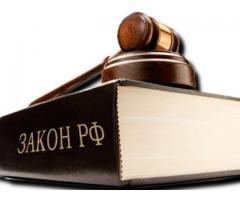 Юридическая помощь профессионального юриста
