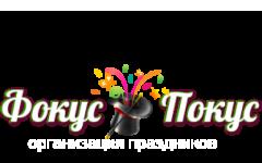 """Праздничное агентство """"ФОКУС-ПОКУС"""""""