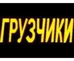 услуги грузчиков 200р