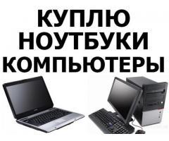 Скупка электроники, цифровой техники. Покупка ПК, ноутбуков