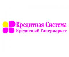 Помощь в получении кредитов через Кредитную Систему «Кредитный Гипермаркет»