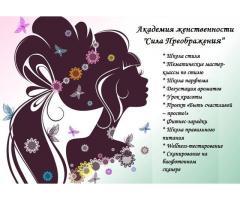 Женский клуб Академия женственности