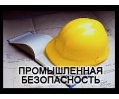 Аттестация по промышленной безопасности дистанционно