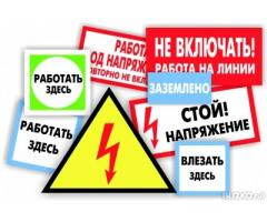 Аттестация дистанционно в области электробезопасности