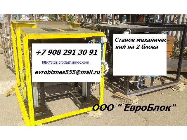 Оборудование для производства теплоблоков и евроблоков под мрамор
