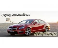 Покупка шин и дисков в Красноярске. Покупка автомобилей, мотоциклов в любом состоянии.