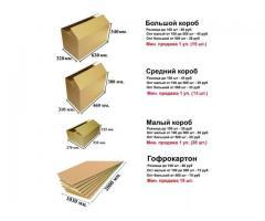Картонные коробки и гофрокартон