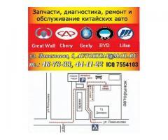 Запчасти и ремонт китайских авто Chery, Great Wall, Lifan, Geely, BYD
