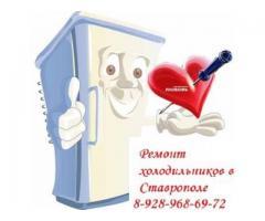 Ремонт холодильников и кондиционеров Михайловск Ставрополь