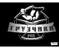грузчики vip