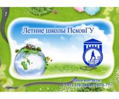 «Летняя школа в ПсковГУ»