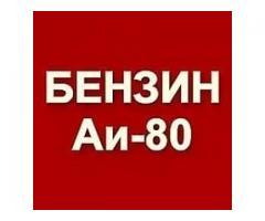 Бензин АИ-80