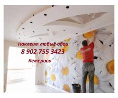 Ремонт отделка в Кемерово наклейка обоев выравнивание стен тел. 8 902 755 3423