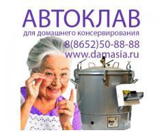 Автоклав газовый для домашнего консервирования
