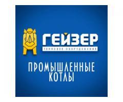 Промышленные котлы «Гейзер» во Владивостоке
