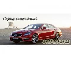 Скупка автомобилей, мотоциклов в любом состоянии в Красноярске. Срочный выкуп авто.