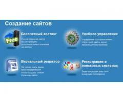 Разработка сайтов, интернет-магазинов, программного обеспечения