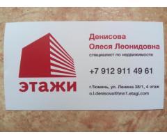 Специалист продаж недвижимости по Тюмени