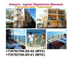 Отдых и цены в Алуште Приветное Гостевой дом Светлана у моря