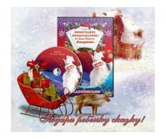 Новогоднее именное видео-поздравление от Деда Мороза