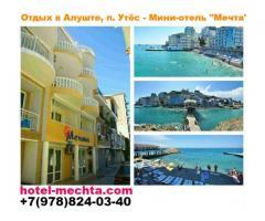 Отдых в Алуште Утёс Мини-отель Мечта жилье у моря