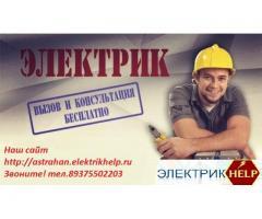 Электромонтажные работы в Астрахани, Электрик Астрахань