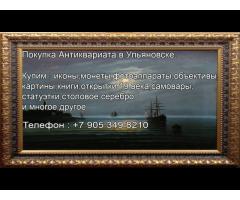 Покупаю в Ульяновске предметы искусства.Покупка картин.Икон.Антикварные магазины Ульяновска