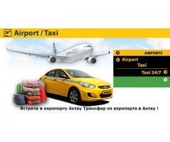 Трансфер Аэропорт,ж/д вокзал, и доставка багажа в Мангистауской области!