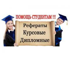 Диссертации, дипломные и курсовые работы для студентов в Воронеже