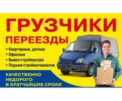 Недорогие квартирные переезды,грузчики в Саратове