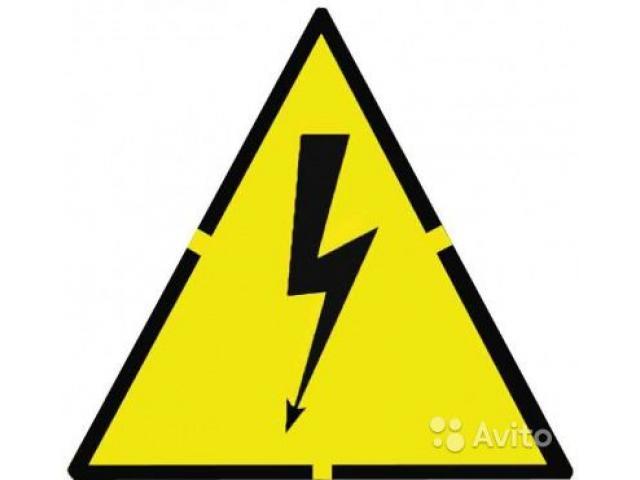 электрик( электромонтажник)