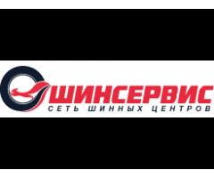 Шинсервис в Ставрополе