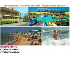 Отдых в Евпатории жилье у моря Гостевой дом Отдыхаем летом