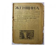 Журналы Женщина .Продажа антиквариата.Антикварные магазины Ульяновска