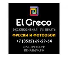 Студия интерьерной УФ печати El Greco ищет представителей (дилеров) в регионах