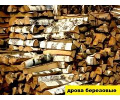 Сухие колотые березовые дрова с доставкой