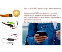 Скрытая WIFI микрокамера с микрофоном