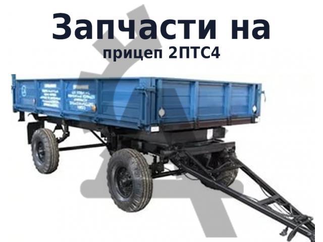 Ступица колеса 2 ПТС 4