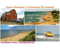 Снять дом недорого Кучугуры Азовское море бассейн парковка сауна